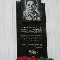 Мемориальная доска Никоса Захариадиса