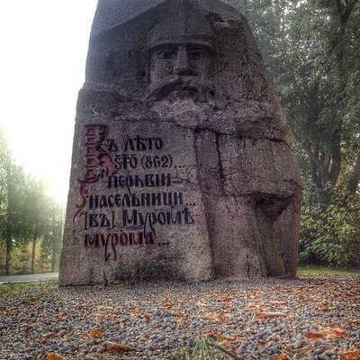 Былинный камень Муром