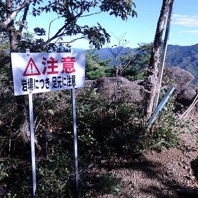 山頂に設置されている注意書き