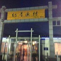 Entry to Hong Xing