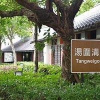Tangweigou Hot Spring Park, Jiaosi, Yilan County