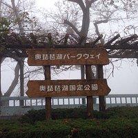 この日は霧がまいてましたが、晴れてる日は奥琵琶湖が見渡せます!