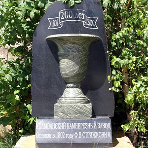 Чаша на территории к 200 летию завода