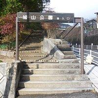 """""""東入口""""の階段"""