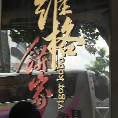 Sign at door