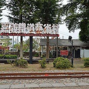 鉄道芸術村