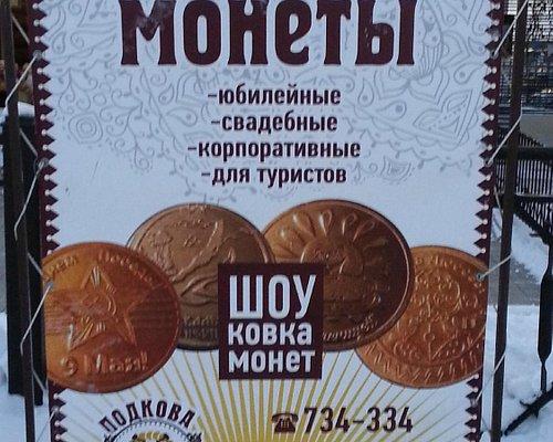 Монеты памятные, тематические