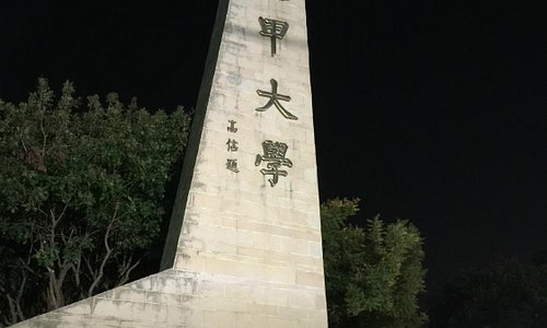 Entrance of the University with The famous Fengjia night Market at its door step