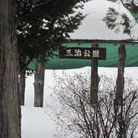 冬の三治公園
