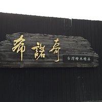 是一個檜木相關商品的賣場