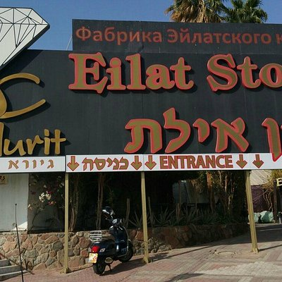Eilat stone jewelry factory