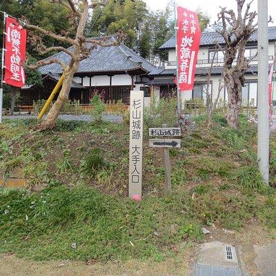 杉山城跡 大手入口(奥は積善寺)