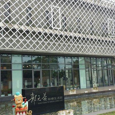 郭元益綠標生活館