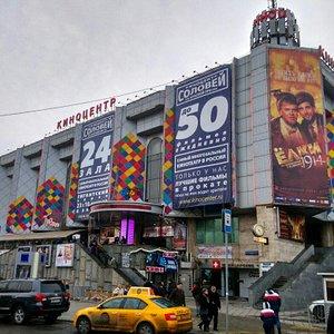 Киноцентр Соловей на Красной Пресне