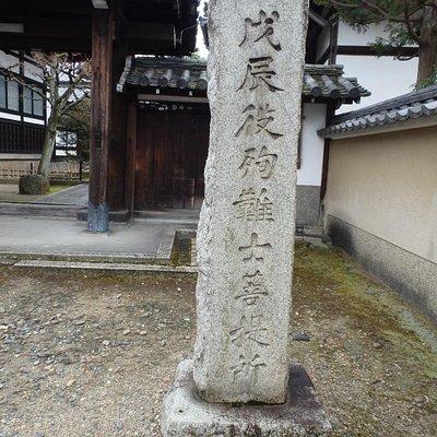 戦災殉職者の菩提所の碑