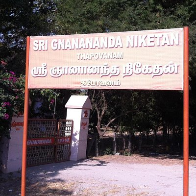 The Entrance to Sri Gnananda Niketan, Tirukoilur