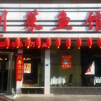 This restaurant is no longer Sweet Sugar Bay Harbor, the name  is Sichuan Fish Restaurant