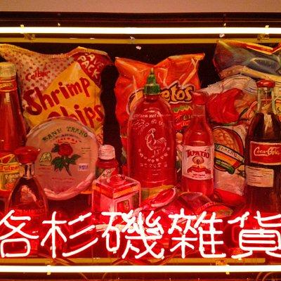 From Sriracha exhibit