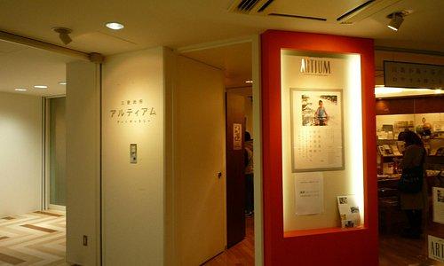 ARTIUM Entrance