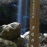 夕日の滝の標柱