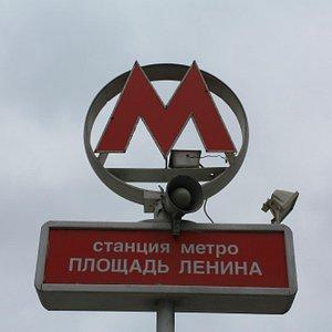 """Метро """"Площадь Ленина"""""""
