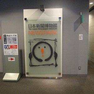 入り口は建物の中にあるので少し分かりにくい