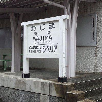 輪島駅のなごり