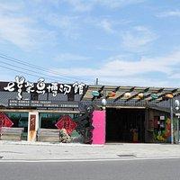 柴魚博物館