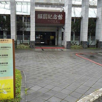 經國紀念館 大溪遊客中心