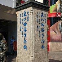 中山孙文西路文化旅游步行街