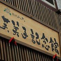 Onomichi Fumiko Hayashi Museum 1