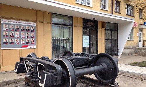 Железнодорожный Музей