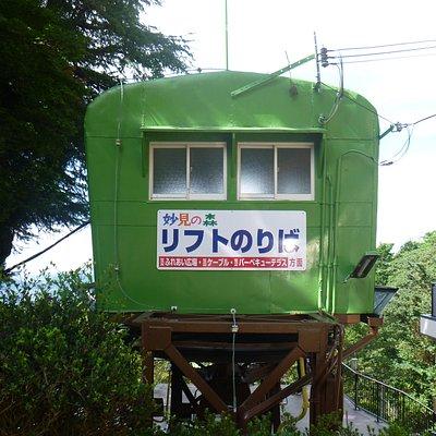 """妙見山駅""乗り場"