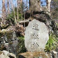 自然の大木と岩が道祖神