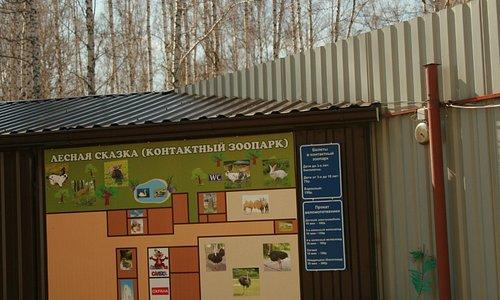 карта контактного зоопарка