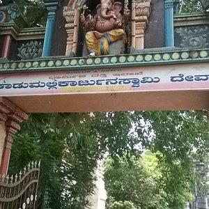 Kadu Malleswara Temple in Benguluru