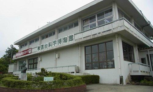 秋吉台科学博物館(無料)Akiyoshidai Science Museum(free of charge)