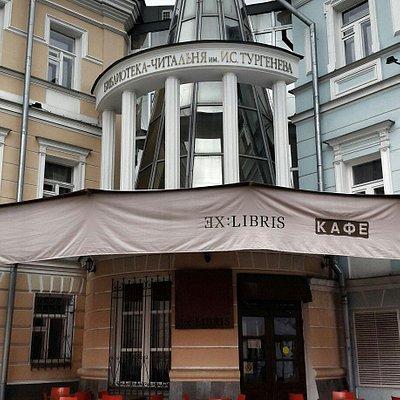 Библиотека-читальня имени И.С.Тургенева