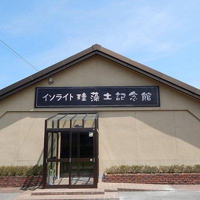 イソライト珪藻土記念館 外観