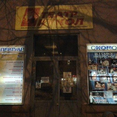 Кемеровский Областной Театр Кукол
