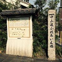 中山道ふれあい広場