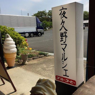 ソフトクリームを買ったお店