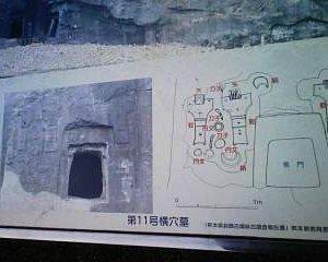 大村横穴群説明板