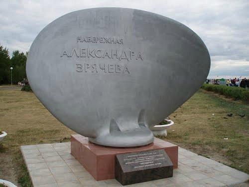 Памятный знак Зрячеву