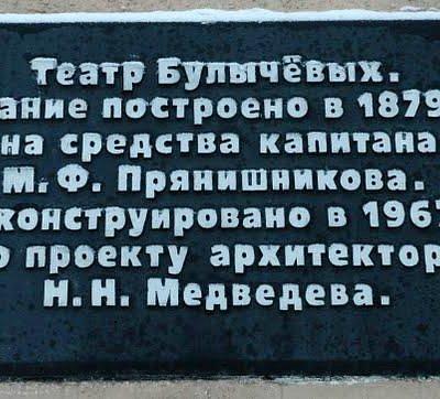 Мемориальная доска, напоминающая о создателях ульяновского театра