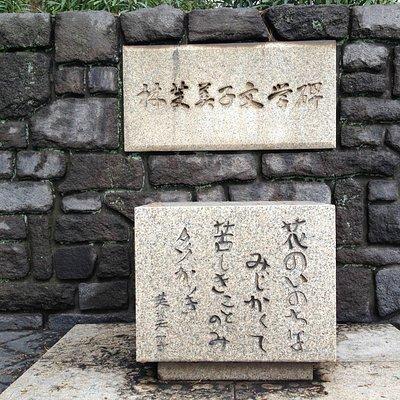 文学碑「放浪記」の一文