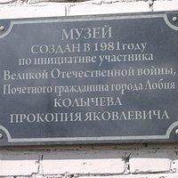 Памятная табличка основателю музея.