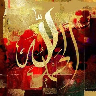 Islamic Calligraphy by Helen Abbas