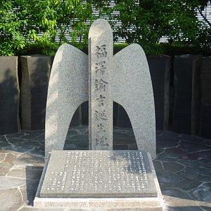 誕生地の碑