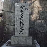 大阪天満宮横の碑